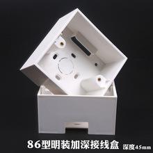 成功通用86型明盒深4.5cm明装底盒PVC接线盒阻燃新料100只/箱