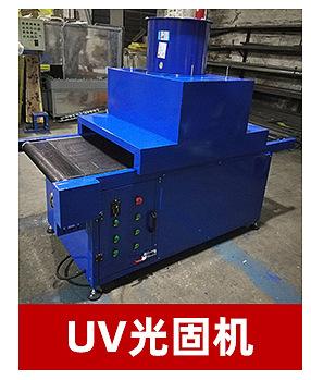 小型隧道炉_厂家供应隧道式UV机UV光固机紫外线uv固化烘干机小型uv隧道炉