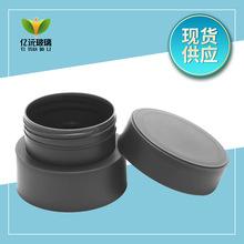 现货供应80g膏霜瓶PP塑料瓶 黑色广口面霜化妆品分装瓶厂家直销