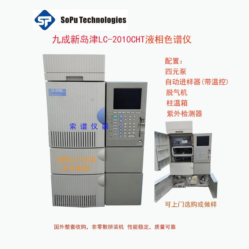 二手九成新岛津LC-2010CHT液相色谱仪/LC-2010CHT液相/岛津液相/
