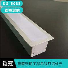 线条灯外壳KG4831