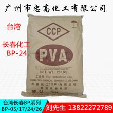聚乙烯醇BP24台湾长春pva bp-24聚乙烯醇2488聚乙烯醇 华南总代理