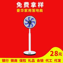智能电风扇/落地扇/风扇家用台式电风扇遥控预约定时  空气循环扇