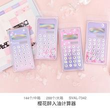 入油迷你計算器韓國學生卡通可愛創意超薄便攜計算計隨手辦公文具