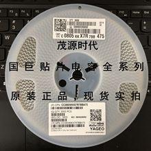 国巨贴片陶瓷电容 CC805ZKY5V7BB106 0805 10UF Y5V 16V 106Z