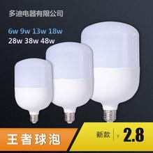 王者塑包鋁高富帥球泡 LED室內照明球泡燈家用光源節能led燈泡