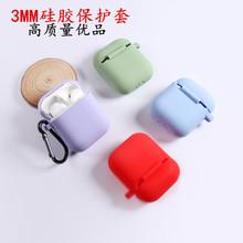 3mm加厚硅膠保護套 高質airpods蘋果耳機套 適用iPhone藍牙無線盒