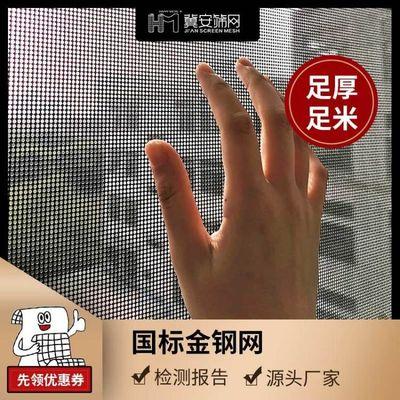 【国标】防盗金钢网纱窗网 防蚊纱窗金刚网 304不锈钢金刚网窗纱