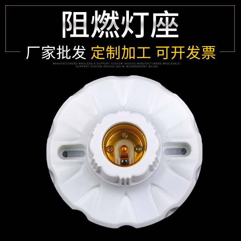 自產自銷E27燈座螺口大梅花口燈座膠木燈頭阻燃耐高溫大平燈口座