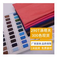 290T涤塔夫白坯色坯 绗棉面料服装内衬夹克羽绒服里布涤丝纺
