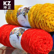 雪尼爾金絲絨 中粗手編線有光多色 金絲絨紗線 廠家毛線批發