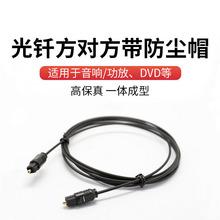 光纤线SPDIF数字音频线TOSLINK音响数码线Optical电视接功放方口