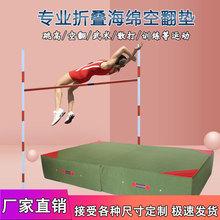 折疊體操跳高墊 攀巖跑酷訓練防護海綿包 跆拳道武術加厚空翻墊子