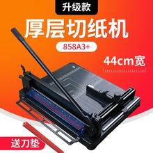 A3切纸机858A3+裁纸刀厚层切纸机手动重型切纸机4CM厚小型裁纸机