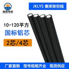 平行集束架空绝缘导线 JKLYJ JKLYS 2芯 4芯4*25 35 50 70导线
