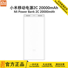 20000mAh Mi Power Bank 2C Charger Battery Mobile Phone