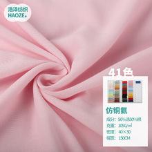 廠家直銷滌棉混紡面料 仿銅氨 2020春夏面料襯衫時裝滌綸面料