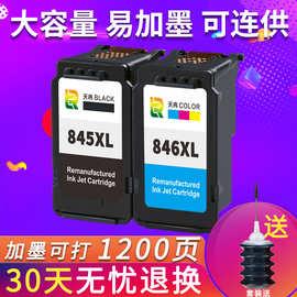 适用佳能PG845 CL846墨盒连供TS3180 208MX498MG2580s 2400打印机