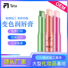 变色润唇膏 滋润保湿淡化唇纹持久防水护理oem广州厂家贴牌代加工
