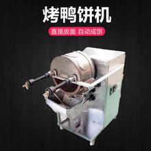 供應全自動春卷皮機多功能千層餅機烤鴨荷葉餅機 鴨餅皮機 薄餅機