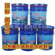 厂供 标准型 丙烯酸高分子橡胶防水涂料 可定制加工优质低价