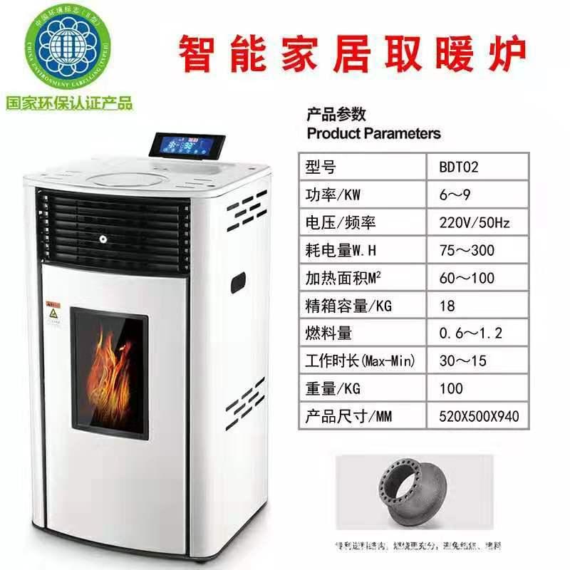 厂家直销生物质颗粒炉子取暖炉家用炉散热真火取暖炉环保采暖炉