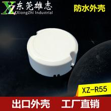 55mm直径圆形塑料壳体 XZ-R55筒灯圆形驱动电源外壳塑料 驱动器壳