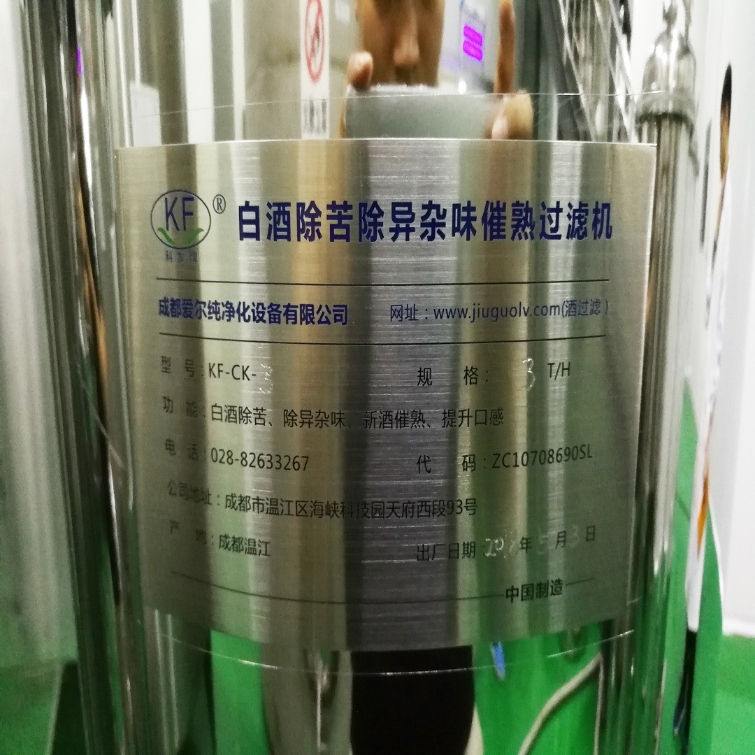 白酒 过滤器 除苦除异杂味催熟过滤机
