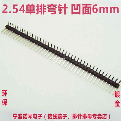 """铜针镀金0.6u"""" 1*40P 2.54MM间距凹面6单排弯排针 90度 铜针"""