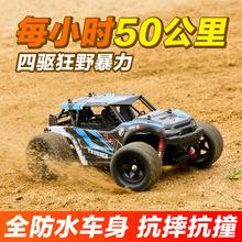 超大高速遙控車專業大腳四驅攀爬越野賽車超燃油動力玩具汽車模型