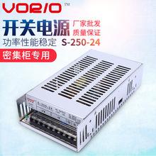 厂家s-250-24v稳压电源 220转24伏 10A监控电源 电源适配器