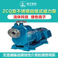 强酸强碱输送泵 ZCQ50-40-200 耐腐蚀不锈钢自吸磁力泵 厂家批发