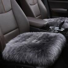 羊毛汽车坐垫小方座垫三件套冬季长毛绒单垫片无靠背通用一件代发