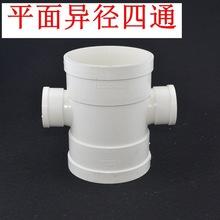 聯塑PVC排水管件 平面異徑四通(50×32~315×110規格)大小四通