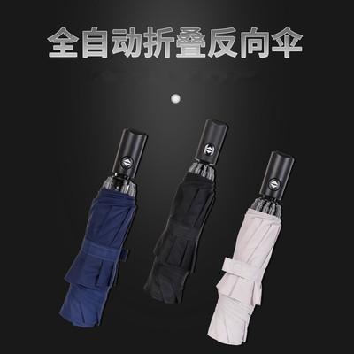 雨伞全自动伞三折反向伞黑胶折叠晴雨伞男女两用商务伞定制雨伞