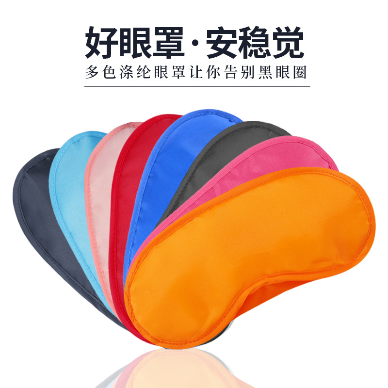 涤纶遮光眼罩定制 航空礼品睡眠神器游戏拓展旅行护眼罩厂家批发