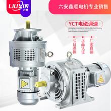 YCT電磁調速電機0.75 1.1 1.5 2.2 3 4KW三相異步滑差電動機380V