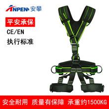 安攀户外攀岩高空电力全身安全带登山救援安全腰带电工08033AA