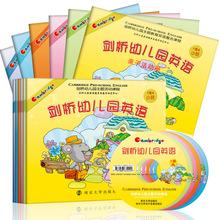 剑桥幼儿园英语全套修订版幼儿园英语教材小班上学期附学生用书