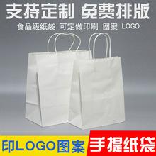 厂家供应牛皮纸袋定做 环保牛皮纸广告礼品袋 食品烘焙打包手提袋