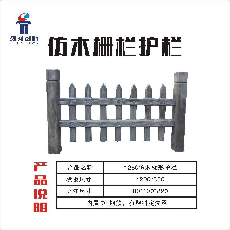 直销混凝土园林景观护栏塑料模具 仿木水泥防护堤GRC欧式构件模具