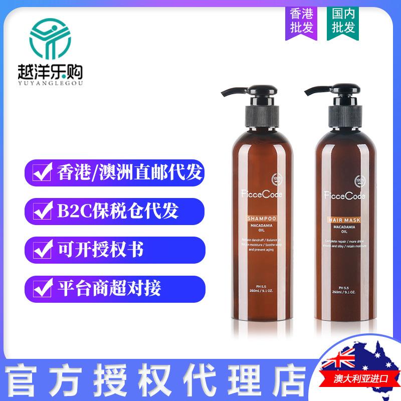 澳洲进口 FicceCode菲诗蔻洗发水无硅油PH5.5护发素发膜 一件代发