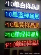 户外P10单色门头屏门头广告屏led屏幕走字电子屏WIFI改字厂家直营