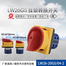 LW26-20GS/04-2 LW28GS-20/2挂锁型万能转换开关电源切断开关主控