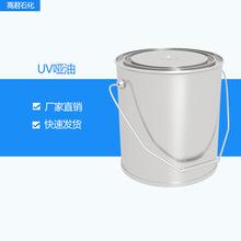 深圳环保塑胶 喷涂专用 高档耐磨UV涂料油漆 哑UV光油亮光油