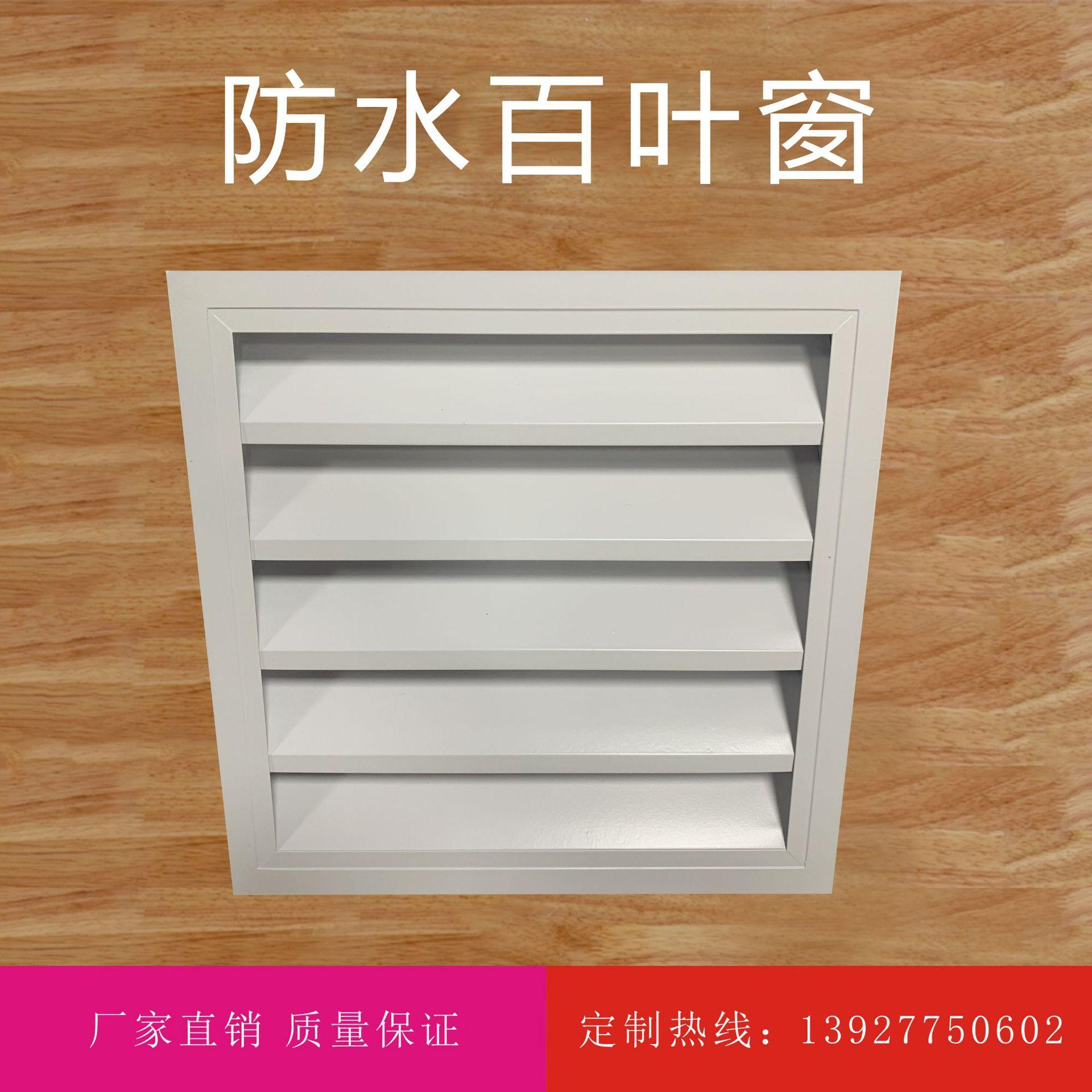 防水百叶窗  外墙防雨百叶窗 铝合金通风口 固定百叶中央空调百叶