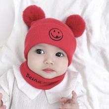 儿童秋冬笑脸套帽子围巾男宝宝套头帽女童针织帽3-6-12月婴儿套帽