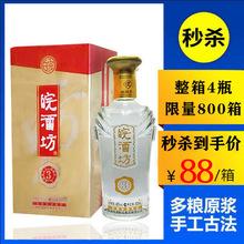 [皖酒专卖]皖酒3浓香型原浆纯粮白酒整箱特价42度500ml*4瓶礼盒装