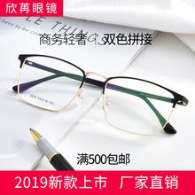 商务男款眼镜休闲款超轻塑钢镜腿复古眼镜近视眼镜框商务眼镜
