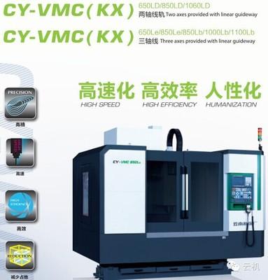 云南CY集团CY-VMC850LD立式加工中心